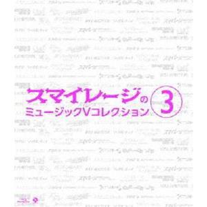 スマイレージ/スマイレージのミュージックVコレクション3 [Blu-ray] ggking