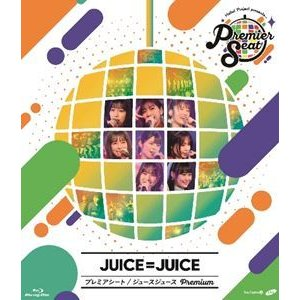 Hello! Project presents...「Premier seat」〜Juice=Juice Premium〜 [Blu-ray]|ggking
