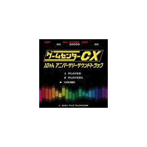 ゲームセンターCX 10thアニバーサリーサウンドトラック [CD]