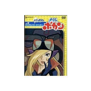 タイムボカン Vol.9 [DVD]|ggking
