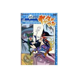ヤッターマン Vol.2 不思議の世界に出発だコロン [DVD] ggking