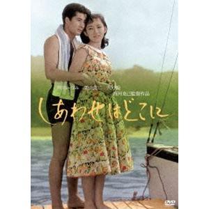 芦川いづみデビュー65周年 記念シリーズ:第2弾 しあわせはどこに [DVD]|ggking