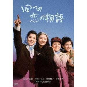 芦川いづみデビュー65周年 記念シリーズ:第2弾 四つの恋の物語 [DVD]|ggking