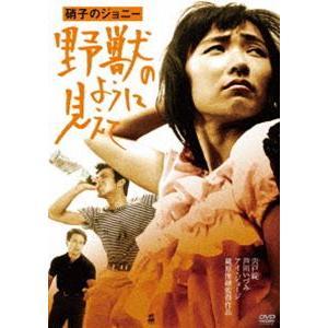 芦川いづみデビュー65周年 記念シリーズ:第2弾 硝子のジョニー 野獣のように見えて HDリマスター版 [DVD]|ggking