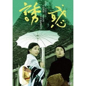 芦川いづみデビュー65周年 記念シリーズ:第2弾 誘惑 HDリマスター版 [DVD]|ggking