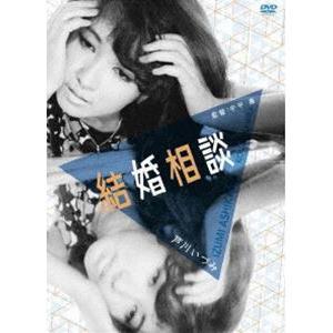 芦川いづみデビュー65周年 記念シリーズ:第2弾 結婚相談 芦川いづみリプライスセレクション [DVD]|ggking