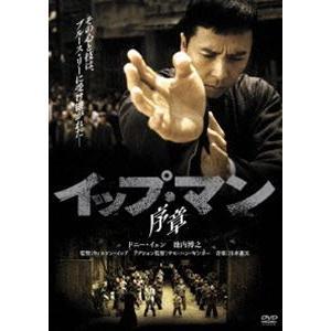 イップ・マン 序章 [DVD]|ggking