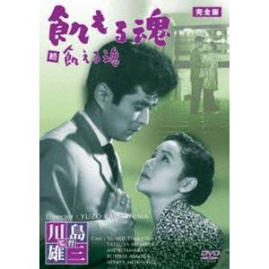 小林旭 デビュー65周年記念 日活DVDシリーズ 飢える魂 完全版 廉価再発シリーズ [DVD]|ggking