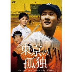 小林旭 デビュー65周年記念 日活DVDシリーズ 東京の孤独 初DVD化 特選10作品(HDリマスター) [DVD]|ggking