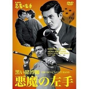 小林旭 デビュー65周年記念 日活DVDシリーズ 黒い賭博師 悪魔の左手 廉価再発シリーズ [DVD]|ggking