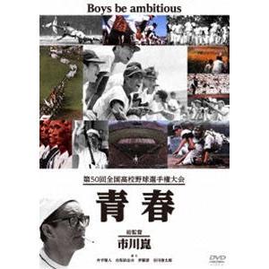 第50回全国高校野球選手権大会 青春 [DVD]|ggking
