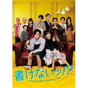 書けないッ!?〜脚本家 吉丸圭佑の筋書きのない生活〜 DVD-BOX [DVD]|ggking
