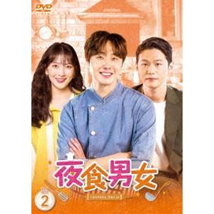 夜食男女 DVD-BOX2 [DVD]|ggking