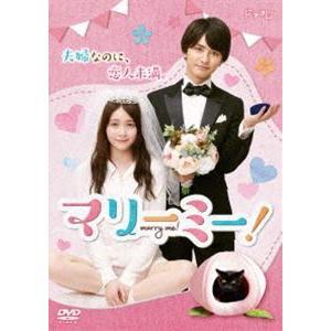 マリーミー! DVD-BOX [DVD]|ggking
