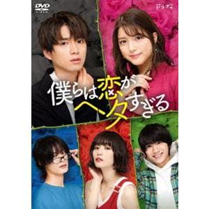 僕らは恋がヘタすぎる DVD-BOX [DVD]|ggking