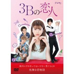 3Bの恋人 DVD-BOX [DVD]|ggking