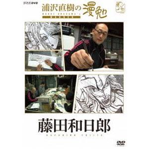 浦沢直樹の漫勉 藤田和日郎 [DVD]|ggking