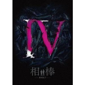 相棒-劇場版IV-首都クライシス 人質は50万人!特命係 最後の決断 DVD豪華版 [DVD] ggking