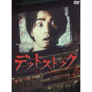 デッドストック〜未知への挑戦〜 DVD-BOX [DVD]|ggking
