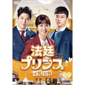法廷プリンス-イ判サ判-DVD-BOX2 [DVD]|ggking