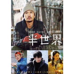 半世界 DVD(通常版) [DVD]|ggking