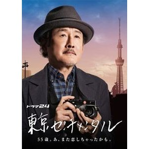 東京センチメンタル DVD-BOX [DVD]|ggking