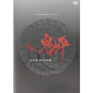 鬼平〜その男、長谷川平蔵〜 [DVD]|ggking