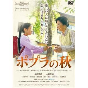 ポプラの秋 [DVD]|ggking