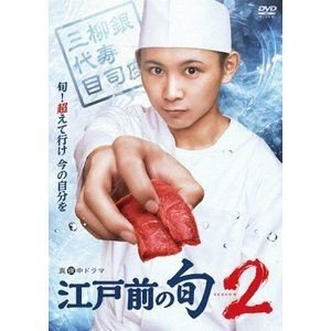 江戸前の旬season2 DVD-BOX [DVD]|ggking