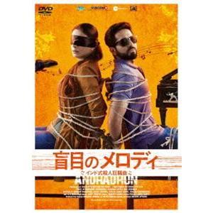 盲目のメロディ 〜インド式殺人狂騒曲〜 [DVD] ggking