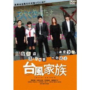 台風家族 豪華版DVD [DVD]|ggking