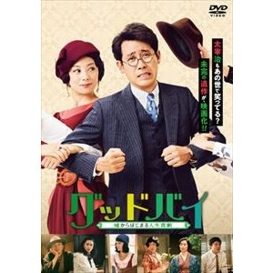 グッドバイ〜嘘からはじまる人生喜劇〜 [DVD] ggking