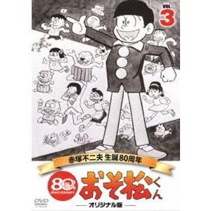 おそ松くん 第3巻 赤塚不二夫生誕80周年/MBSアニメ テレビ放送50周年記念 [DVD]|ggking
