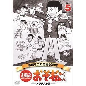 おそ松くん 第5巻 赤塚不二夫生誕80周年/MBSアニメ テレビ放送50周年記念 [DVD]|ggking