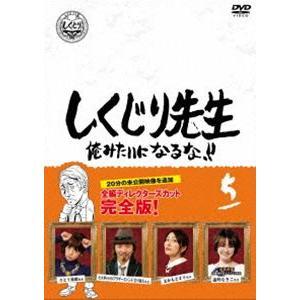 しくじり先生 俺みたいになるな!! DVD 通常版 第5巻 [DVD] ggking