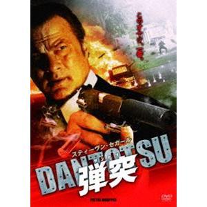 弾突 DANTOTSU [DVD]|ggking