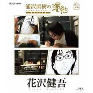浦沢直樹の漫勉 花沢健吾 Blu-ray [Blu-ray]|ggking