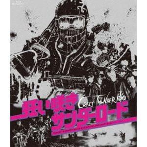 狂い咲きサンダーロード オリジナルネガ・リマスター版 [Blu-ray] ggking