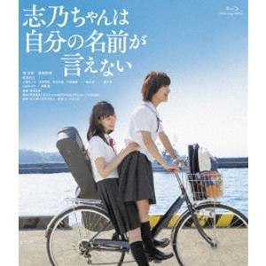 志乃ちゃんは自分の名前が言えない [Blu-ray]|ggking