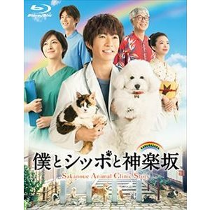 僕とシッポと神楽坂 Blu-ray-BOX [Blu-ray]|ggking