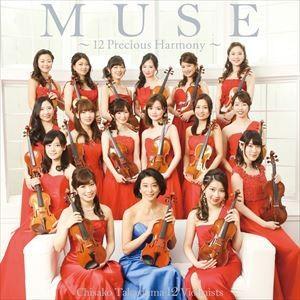 高嶋ちさ子 12人のヴァイオリニスト / MUSE 〜12 Precious Harmony〜 [CD]