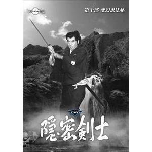 隠密剣士 第10部 変幻忍法帖 HDリマスター版DVD3巻セット<宣弘社75周年記念> [DVD]|ggking