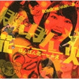 ぼんぼん花ーーー火 / ぼんぼん花ーーー火 [CD] ggking