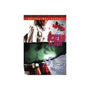 【スパニッシュ・ホラー・コレクション】 スクリーム・アット・ナイト [DVD]|ggking