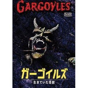 ガーゴイルズ 生きていた怪獣 [DVD]|ggking