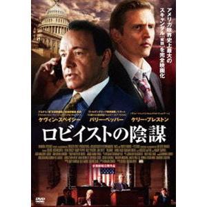 ロビイストの陰謀 [DVD]|ggking