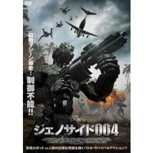 ジェノサイド004 [DVD] ggking