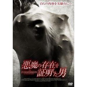 悪魔の存在を証明した男 [DVD]|ggking