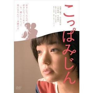 こっぱみじん [DVD]|ggking