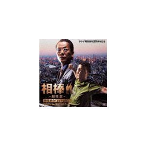 池頼広(音楽) / 相棒-劇場版- オリジナル・サウンドトラック [CD] ggking